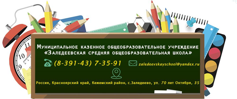 Муниципальное казенное общеобразовательное учреждение «Заледеевская средняя общеобразовательная школа»